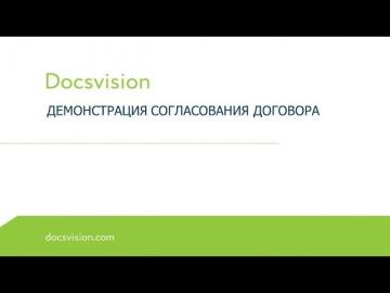 Docsvision: Согласование договора в Docsvision