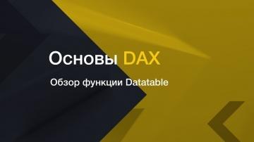 IQBI: Обзор функции Datatable // Бонусный урок из курса DAX - видео
