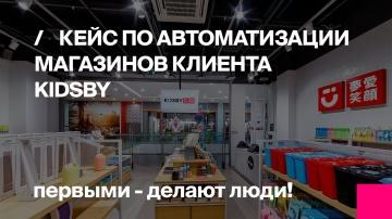 Автоматизация торговли: магазины удивительных вещей Kidsby