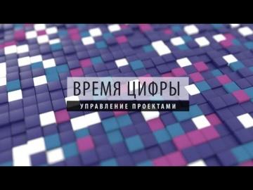Диасофт: ПРО бизнес | Время цифры. Управление проектами. Александр Глазков и Роман Мартынов