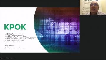 КРОК: Вебинар «Чек-ап инфраструктуры — универсальный инструмент для ИТ-директора»