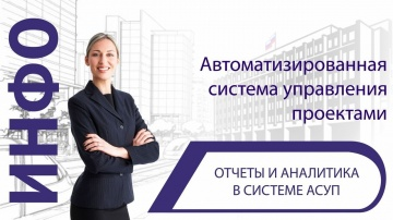 ЭОС: Отчеты и аналитика в система АСУП - видео