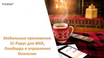 Мобильные приложения 1С-Рарус для ЖКХ, Ломбарда и управления бизнесом, вебинар 29 ноября 2017