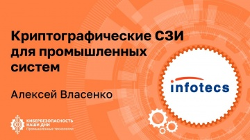 SCADA: Алексей ВЛАСЕНКО (ИнфоТеКС): Криптографические СЗИ для промышленных систем | BIS TV - видео