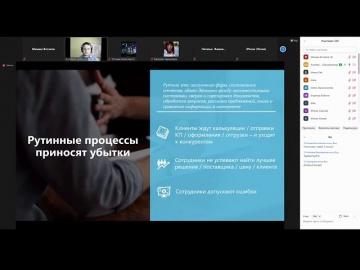 RPA: Вебинар «Внедрение программных роботов (RPA) для повышения эффективности организации» - видео