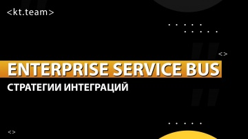 J: Cтратегии интеграций I Enterprise service bus I kt.team - видео