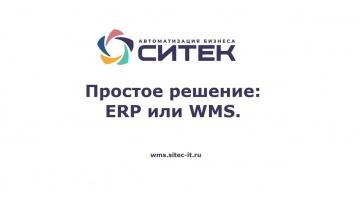 """СИТЕК WMS: Вебинар """"Простое решение ERP или WMS"""". - видео"""