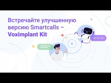 voximplant: Встречайте улучшенную версию Smartcalls —VoximplantKit