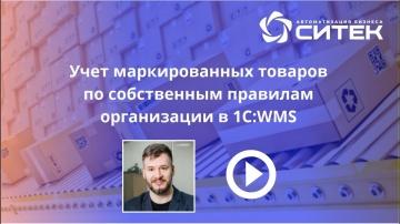 СИТЕК WMS: Учёт маркированных товаров по собственным правилам организации в 1С:WMS - видео
