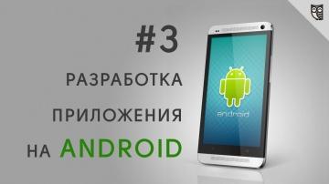 LoftBlog: Разработка Android приложений. Урок 3 - Работа c Button и ресурсами в Android. - видео