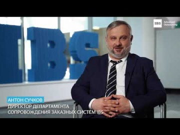 IBS: IBS Advanced Outsourcing — стратегический партнёр аутсорсинга ваших бизнес-процессов