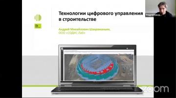 Цифровизация: Цифровизация строительной отрасли - видео
