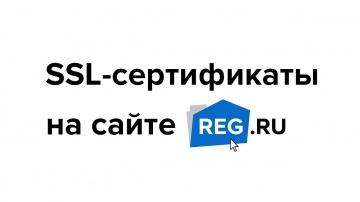 REG.RU: SSL-сертификаты на сайте REG.RU