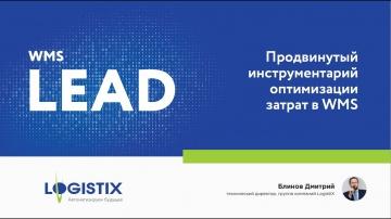 LogistiX: Продвинутый инструментарий оптимизации затрат в WMS