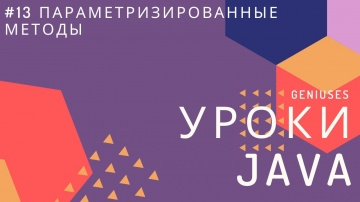 J: Уроки Java для начинающих | #13 Параметризированные методы | Geniuses - видео