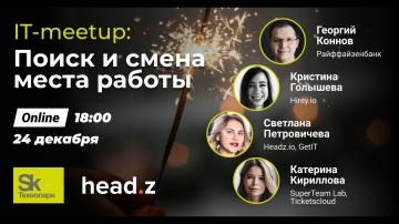 Технопарк Сколково: поиск и смена места работы в IТ в 2021