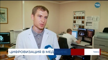 Цифровизация: Цифровизация медицины - видео
