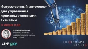 Первый цифровой: Искусственный интеллект для управления производственными активами / Цифровая среда