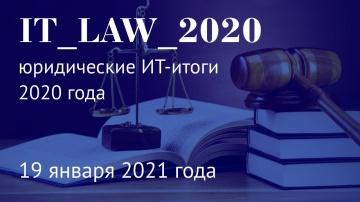 RUSSOFT: Юридические ИТ-ИТОГИ 2020 - видео