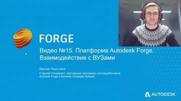 Autodesk CIS: Видео №15. Платформа Autodesk Forge. Взаимодействие с ВУЗами