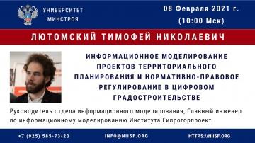 ГИС: BIM 141 Лютомский Т.М. Информационное моделирование проектов территориального планирования - ви