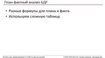 ИТРП: Бюджетирование в 1С:ERP. Ч.01.Урок 19. План-фактный анализ БДР - видео