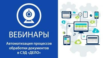 Автоматизация процессов обработки документов в СЭД «ДЕЛО»