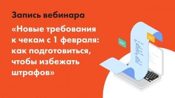 Эвотор: Новые требования к чекам с 1 февраля: как подготовиться чтобы избежать штрафов - видео