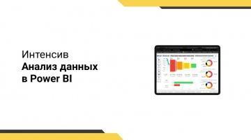 IQBI: Интенсив Power BI // Работа с мерами // Построение отчёта при помощи DAX - видео