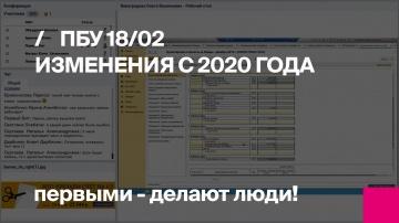 1С:Первый БИТ: Вебинар по ПБУ 18/02 – новые правила 2020
