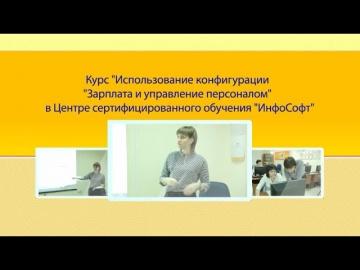 InfoSoftNSK: Курс Использование конфигурации 1С ЗУП