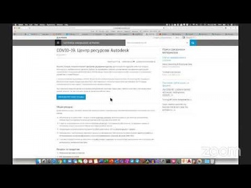 """Autodesk CIS: Круглый стол Autodesk Community """"Подписка, лицензирование и установка"""""""