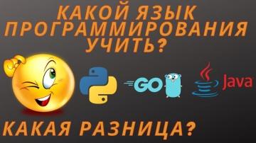 VS: Какой язык программирования выбрать и какая между ними разница - видео