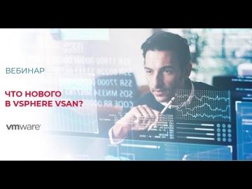 SoftwareONE: Что нового в vSphere и vSAN? - видео