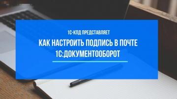 1С-КПД: 207 - Как настроить подпись в почте 1С:Документооборот - видео