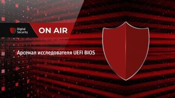 Digital Security: Арсенал исследователя UEFI BIOS — Евгений Рассказов, Руслан Закиров