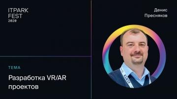 ITPARK FEST 2020: Денис Пресняков — Разработка VR/AR проектов