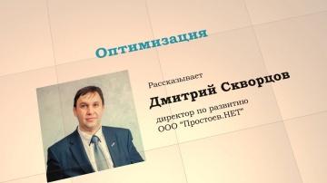 Оптимизация. RCM. Prostoev.net - Простоев.НЕТ