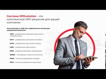 "Презентация ERP системы ""DP Evolution"" - видео"