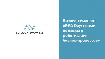 NaviCon: Бизнес-семинар «RPA Day: новые подходы к роботизации бизнес-процессов»