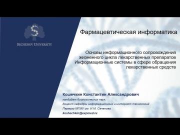 PLM: Фармацевтическая информатика. Основы ч.2 - видео