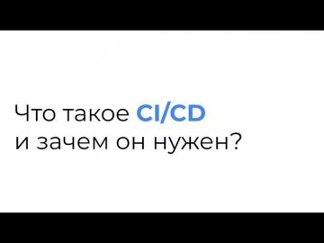 Что такое CI/CD и зачем он нужен?