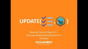 12N - Новые возможности Naumen Service Desk 4.7 (обзор)