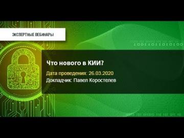 Код Безопасности: Что нового в КИИ?