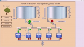 SCADA: Автоматизация внесения удобрений - видео