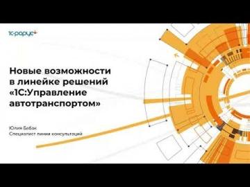 Новые возможности в линейке решений «1С:Управление автотранспортом» - 20.10.2021