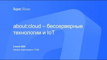 Разработка iot: about:cloud – бессерверные технологии и IoT - видео