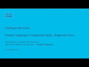 ЦОД: Новые подходы к созданию ЦОД - видение Cisco - видео
