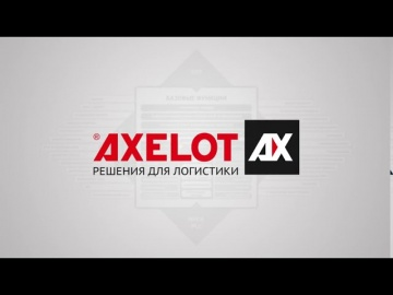 AXELOT: «ТехноНИКОЛЬ». Внедрение системы AXELOT WMS X5 на складах при производстве