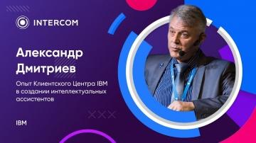 voximplant: Александр Дмитриев - Опыт Клиентского Центра IBM в создании интеллектуальных ассистентов